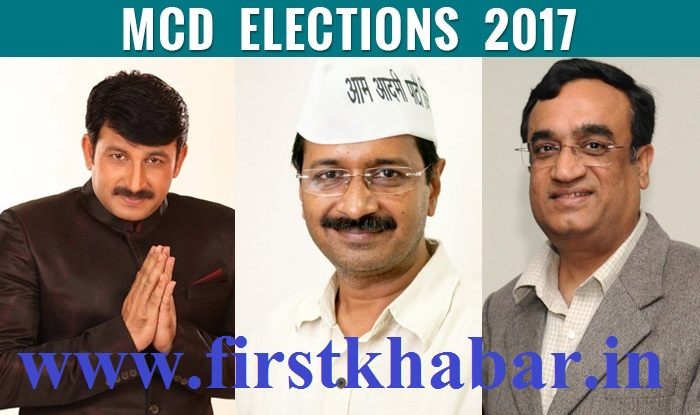 MCD Elections 2017,AAP,Congress,BJP