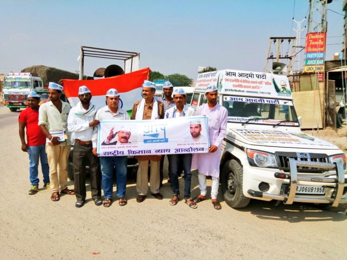 किसान न्याय यात्रा | AAP Rajasthan launches second round of