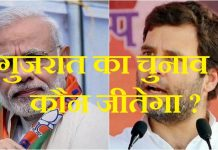 गुजरात का चुनाव कौन जीतेगा ? Congress BJP's tug of war in upcoming Gujarat Elections !! Congress vs BJP