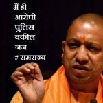 योगी आदित्यनाथ,Yogi Adityanath, UP, Criminal Cases, Law and Order, Hate Speech, Yogi Cancels cases against himself