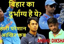Who is Responsible for the Poor Condition of Bihar Cricket Team? Anshu Dikshant latest Youtube Video.